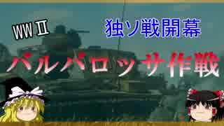 【ゆっくり歴史解説】バルバロッサ作戦