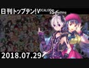 日刊トップテン!VOCALOID&something【日刊ぼかさん2018.07.29】