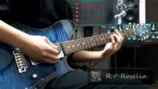 R - Roselia (Guitar cover) 【Bang Dream!】