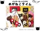 【イケボ&カワボのトークバラエティ】#173 めがねこタイム
