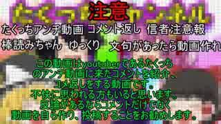 【ニコ動版】ホモが見たたくっちアンチ動
