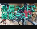 ロードバイク始めました_003_皇居ライドで撮影テスト