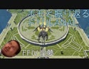 【FF14】ホモと学ぶイヴァリース・リドルアナの裏技.ff12