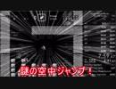 【ゆっくり実況】謎の空中ジャンプ【マリオワールド】
