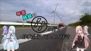 琴葉姉妹の86と行く日本全国ドライブ日