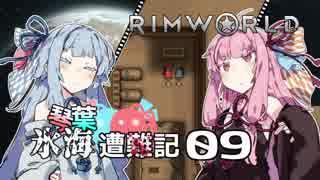 【RimWorld】琴葉氷海  遭難記 9頁【VOICEROID】