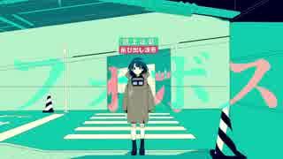 フォボス / wotaku feat. 初音ミク