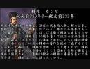 【三國志】美鈴がフランに教える始皇帝 「思想篇」【ゆっくり解説】
