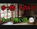 【ゆっ怖】ゆっくり怖い話・その471【怪談】