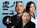 【DHC】8/2(木) 有本香×石平×百田尚樹×居島一平【虎ノ門ニュース】