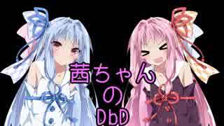 【Dead by Daylight】茜ちゃんのDbD その30