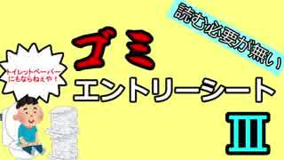 【読む必要が無い】ゴミエントリーシート【3】