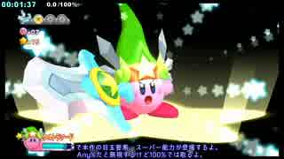 【RTA】星のカービィWii 100% 2:41:38 ゆっくり解説 Part1/8