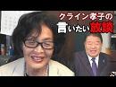 【言いたい放談】中国について大丈夫?米中覇権争奪戦の雲行...