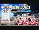 【ゆっくり実況】バス停前高校でも甲子園優勝したい!Part4 【パワプロ2...