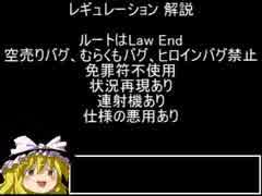 SFC版 真・女神転生 バグなしRTA 1時間39