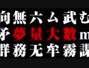 【与命0401】夢量大数 オリジナルインスト曲