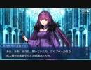 Fate/Grand Orderを実況プレイ ゲッテルデメルング編 part22