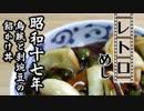 戦中のご飯・烏賊と剥豌豆の餡かけ丼(昭和17年・1942年)【レトロめし】