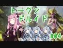 【#04】Tier1しか使いたくないイキリ茜ちゃん!【HearthStone】