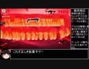 ゆっくり98円ゲーム探訪記Part17 真夏の夜のゾンビゲー