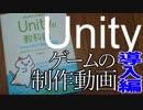 【Unity】ゲームの制作動画 part1【導入編】