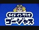 プチゲームが盛り沢山!メイドインワリオ 【実況】 Part01