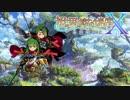【古代祐三】世界樹の迷宮X (クロス) BGM