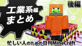【日刊Minecraft】忙しい人のための最強の匠は誰か!? 工業編後編【4人実況】