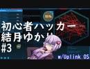 【Uplink OS】初心者ハッカー結月ゆかり #3【VOICEROID実況】