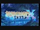 世界樹の迷宮Xを普通にプレイpart1