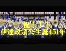 【MMD戦国BASARA】政宗様生誕祝!!!