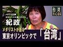 【台湾CH Vol.243】中国の卑劣な圧力は逆効果!東京五輪の台...