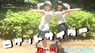 【行天とゆーか】ロケットサイダー 踊って