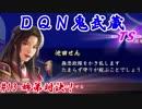 DQN鬼武蔵-TS-(信長の野望・大志)#13姉弟対決!