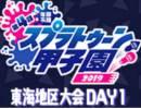 第4回 スプラトゥーン甲子園 東海地区大会DAY1・決勝戦