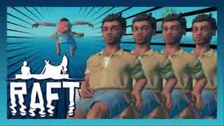 【RAFTマルチ】男5人、漂流 ♂何も起きない