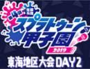 第4回 スプラトゥーン甲子園 東海地区大会DAY2・決勝戦
