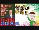 【ねずさん(小名木善行)】ずばり勝負 2018.08.03 『日本人でも意外と知らない、戦...