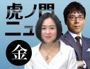 【DHC】8/3(金)上念司×大高未貴×居島一平【虎ノ門ニュース】