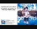 【ねじ式】Self-cover Album「HITO-NATSU」/【クロスフェード】