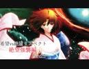 【MUGEN】希望vs絶望リスペクト大会 【絶望強襲編 狂中位~神下位?】Part25
