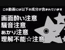 紲星あかりの動画