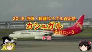 中国・カシュガル旅行にっき 第1話 関空