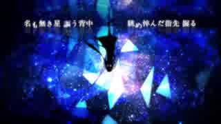 【IA】STARDUST【オリジナル曲】