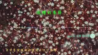 【四葉 FLC】流轉的季節【オリジナル曲】