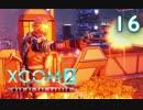 シリーズ未経験者にもおすすめ『XCOM2:WotC』プレイ講座第16回