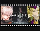 【Fate/MMD】Twitterまとめ【カドック/ファントム/アマデウス】