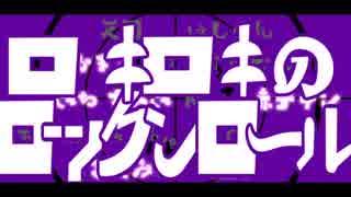 【合唱】 ロキ 【12人+】