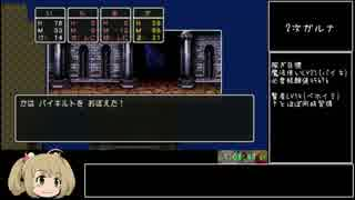 PS4版DQ3RTA 2:20:44 part3/6